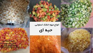 فروش میوه های خشک استوایی