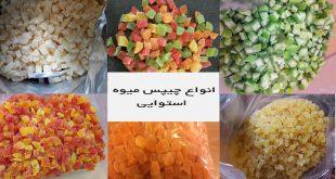 خرید اینترنتی میوه های خشک استوایی