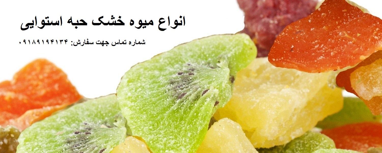 فروش میوه خشک حبه استوایی