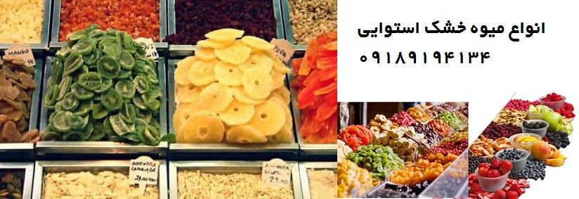 مرکز خرید میوه خشک