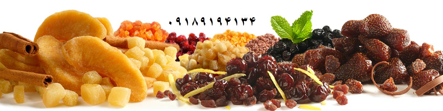 خرید آجیل میوه خشک استوایی