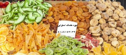 قیمت میوه های خشک شده استوایی