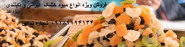 پخش اینترنتی آجیل میوه ویژه عید