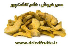میوه های خشک خارجی